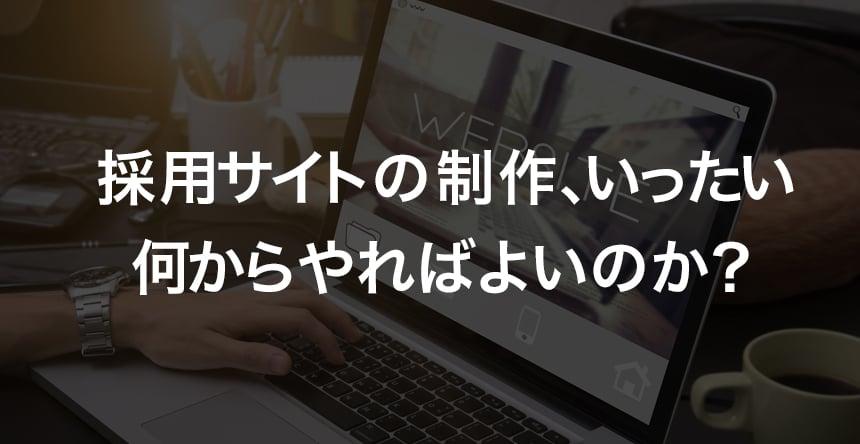 採用サイト制作30-70
