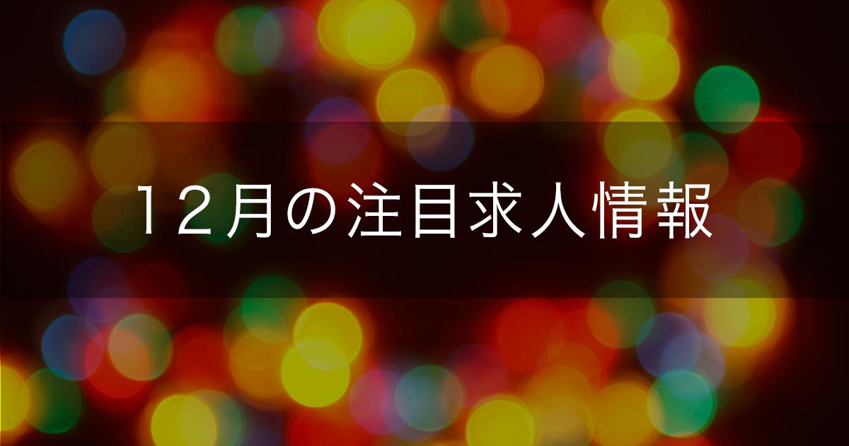 2016_12_14_news.png