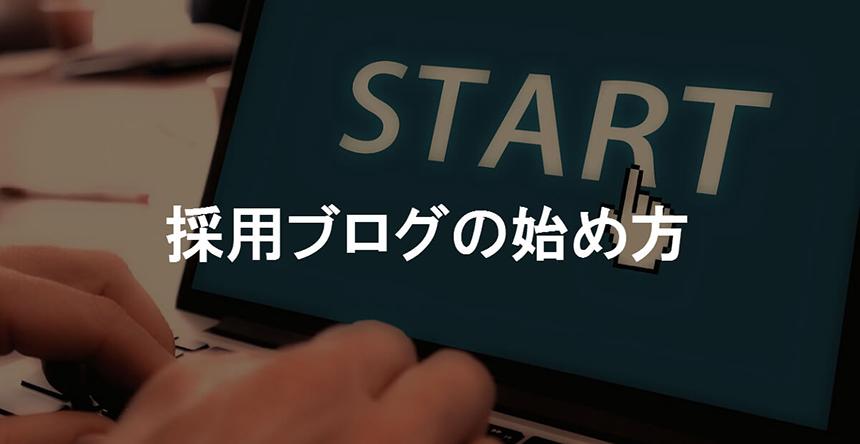 how-to-start-a-recruitment-blog2