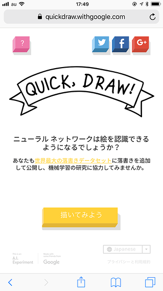 quickdraw.withgoogle