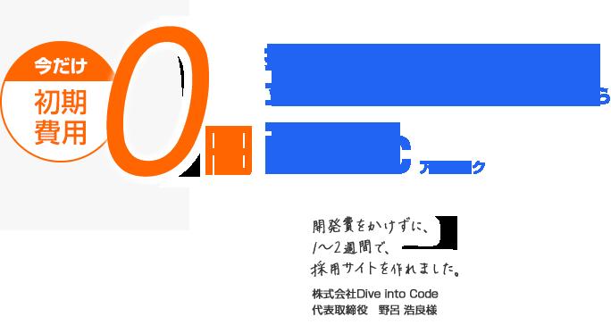 採用サイト専門立上げ・運用支援サービスならiRec