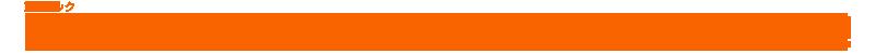 iRecを活用し、理想的な採用活動へチェンジ!