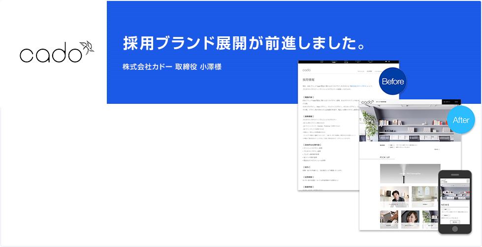 採用ブランド展開が前進しました。株式会社カドー 取締役 小澤様