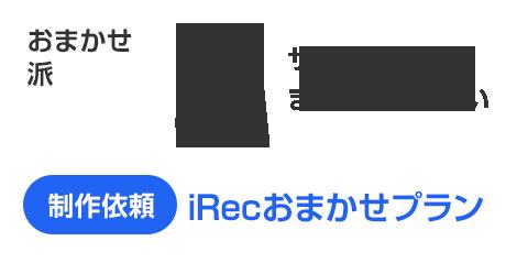 おまかせ派:サイト制作をまるっと任せたい.制作依頼:iRecおまかせプラン