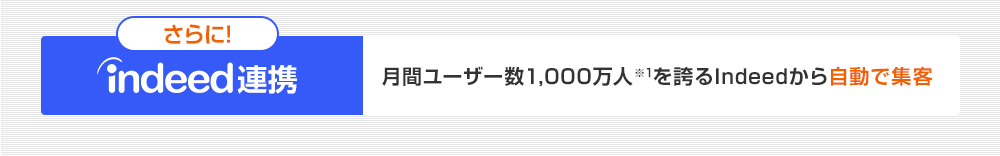 さらにindeed連携:月間ユーザー数1,000万人※1を誇るIndeedから自動で集客