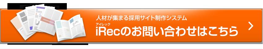導入事例や活用事例付き!iRecの全て分かる、詳細パンフレット進呈中!資料請求はこちら