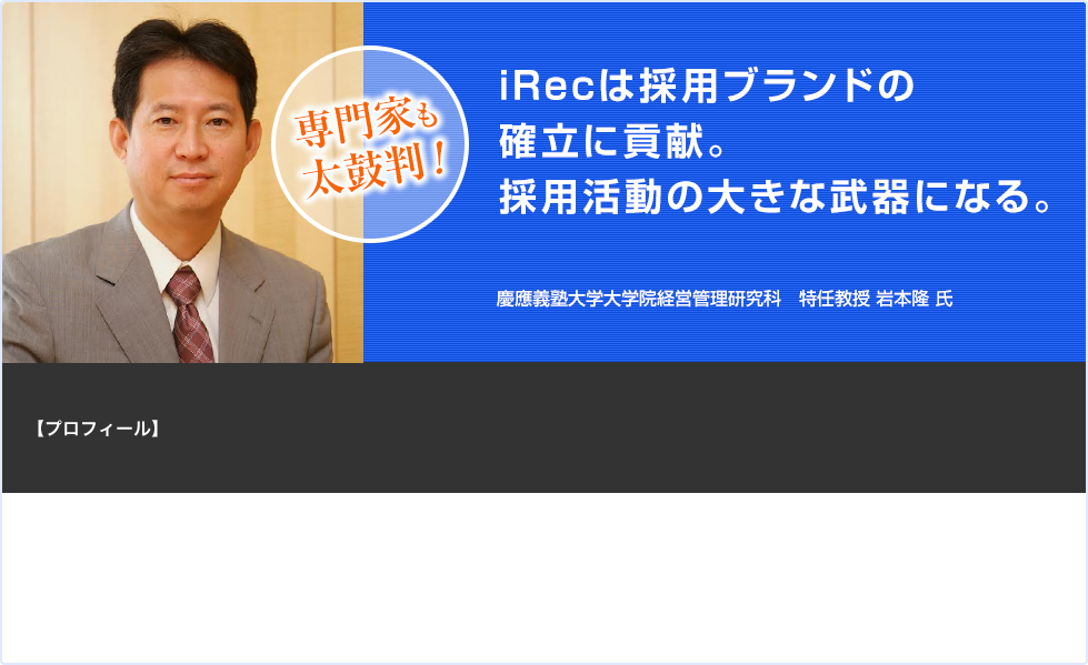 専門家も 太鼓判!iRecは採用ブランドの確立に貢献。採用活動の大きな武器になる。慶應義塾大学大学院経営管理研究科 特任教授 岩本隆 氏
