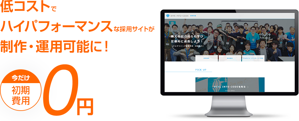 低コストでハイパフォーマンスな採用サイトが制作・運用可能に!今だけ初期費用0円