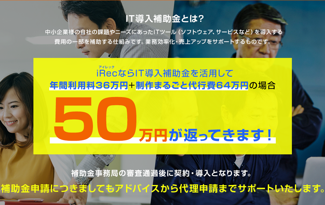 iRecならIT導入補助金を活用して、年間利用料36万円+制作まるごと代行費64万円の場合、50万円が返ってきます!