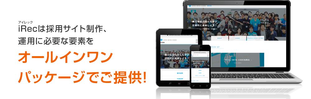 iRecは採用サイト制作、 運用に必要な要素をオールインワン パッケージでご提供!