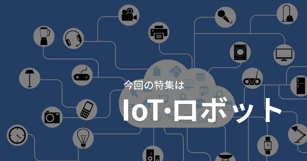 IoTロボット特集