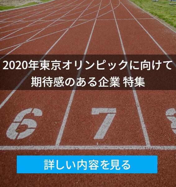 2020年東京オリンピックに向けて期待感のある企業