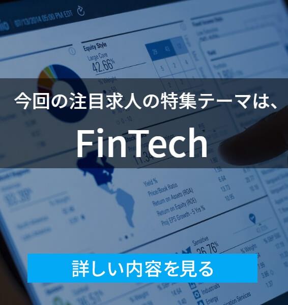 FinTech(フィンテック)企業特集