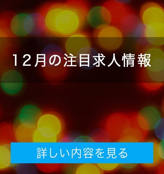 12月の注目求人求人情報