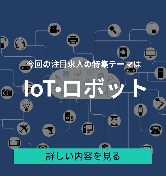 IoT・ロボット特集