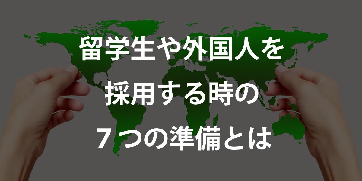 留学生や外国人を採用する時の7つの準備とは