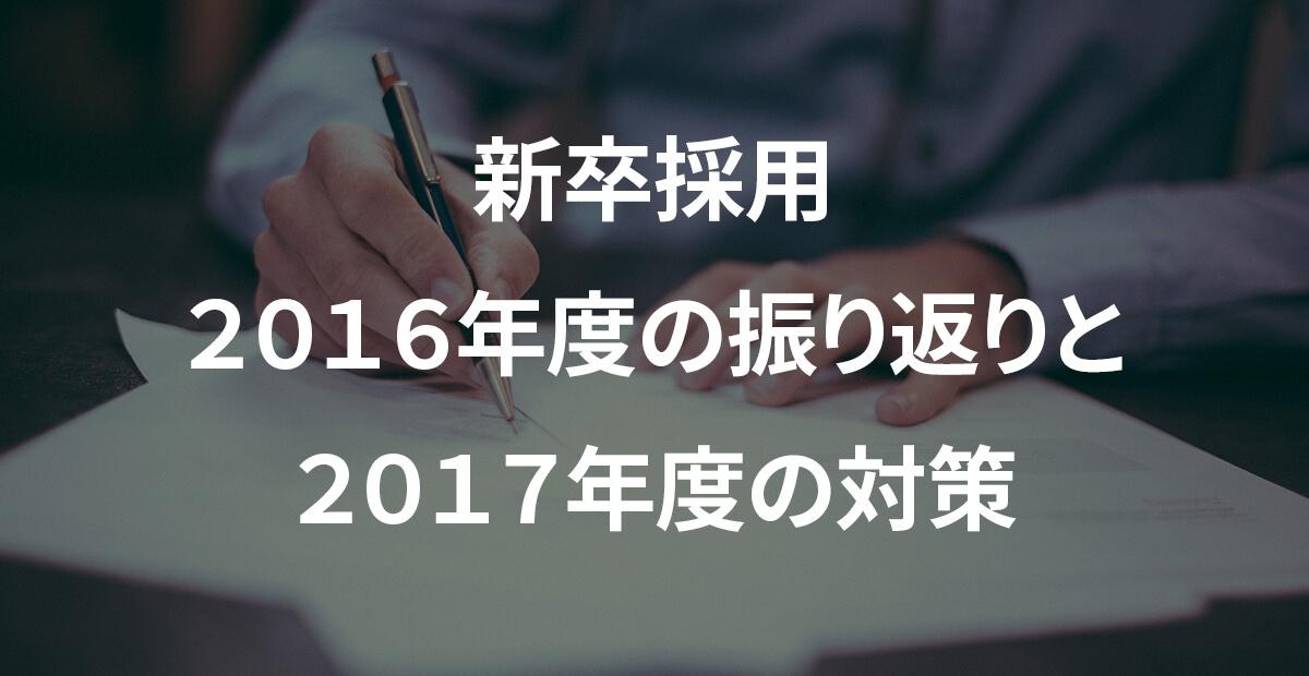 新卒採用 - 2016年度の振り返りと2017年度の対策