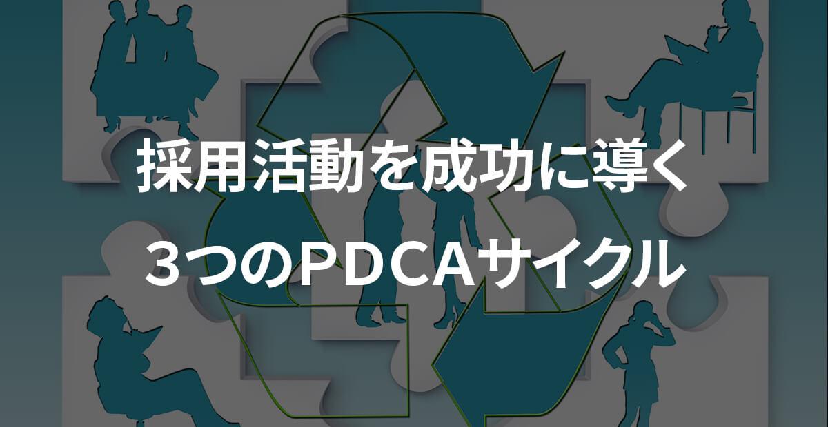 採用活動を成功に導く3つのPDCAサイクル