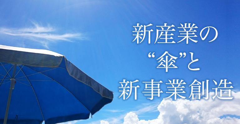 """新産業の""""傘""""と新事業創造"""