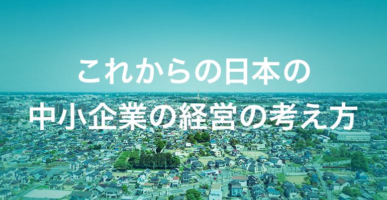 これからの日本の中小企業の経営の考え方