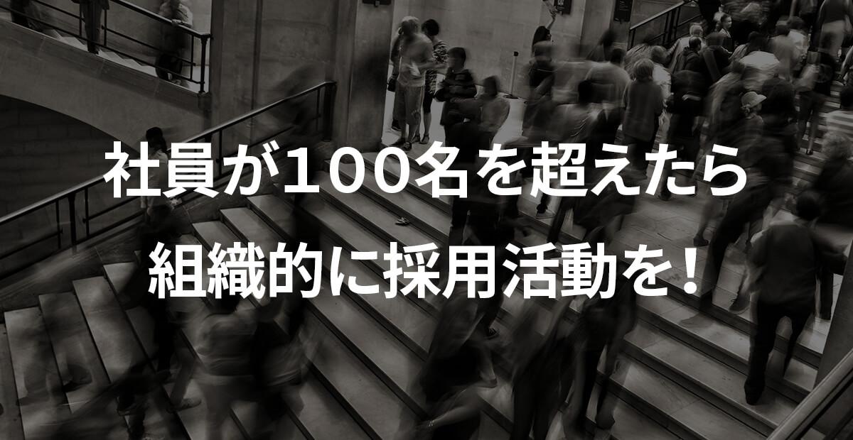 社員が100名を超えたら組織的に採用活動を!