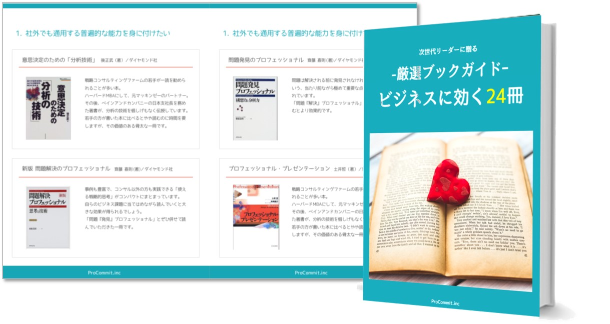 厳選ブックガイド24冊