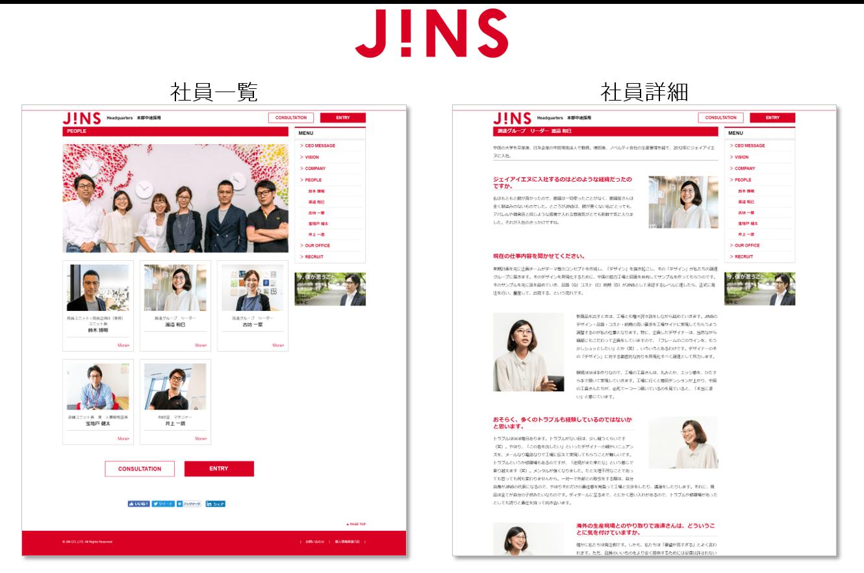 JIN画面